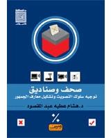 صحف وصناديق : توجيه سلوك التصويت وتشكيل معارف الجمهور