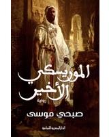 الموريسكي الأخير - رواية