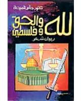 لله و الحق و فلسطين : شعر