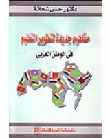 مفاهيم جديدة لتطوير التعليم فى الوطن العربى