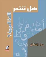 هل تنتحر اللغة العربية ..