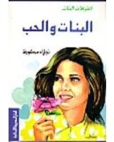 اعترافات البنات : البنات و الحب
