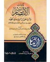 كتاب الانتصار و الرد على ابن الروندى الملحد