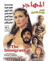 المهاجر