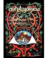 مصر بعيون إيرانية