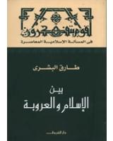 بين الاسلام والعروبة