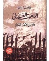 اللاهوت العربى واصول العنف الدينى