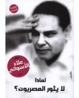 لماذا لا يثور المصريون