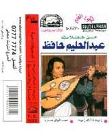 من حفلات عبد الحليم حافظ