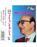 محمد عبد الوهاب - من غير ليه