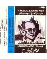 سهرة مع الموسيقار محمد عبد الوهاب