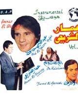 عمار الشريعى موسيقى - 1