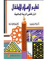 تعليم الاسلام للاطفال و الناشئة