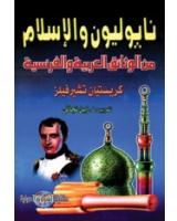 نابليون و الاسلام