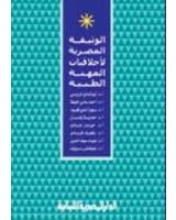 الوثيقة المصرية لاخلاقيات المهنة الطبية