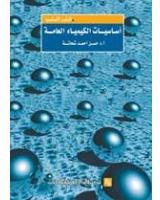 اساسيات الكيمياء العامة
