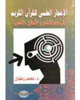 الاعجاز العلمي للقرآن الكريم في علم النفس والتحليل النفسي