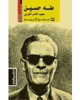 مشاهير الكتاب العرب/طه حسين عميد الادب العربي
