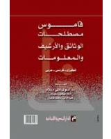 قاموس مصطلحات الوثائق و الارشيف و المعلومات