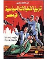 تاريخ الاغتيالات السياسية