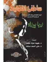 ساطفئ المصابيح (الرواية الحائزة علي جائزة افضل رواية فارسية في مهرجان الادب في ايران 2001)