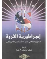 امبراطورية الثروة ( التاريخ الملحمي للقوة الاقتصادية الامريكية )