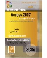 تعلم Access 2007
