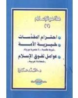 احترام المقدسات خيرية الامة عوامل تفوق الاسلام - س هذا هو الاسلام ج3