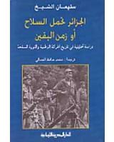 الجزائر تحمل السلاح : دراسة فى تاريخ الحركة الوطنية و الثورة المسلحة