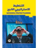 التخطيط الاستراتيجى الناجح