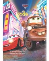 أقرأ ولون - Cars