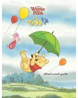 أقرأ ولون - Winnie