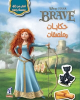 حكايات وملصقات - Brave