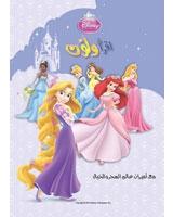 أقرأ ولون - Princess