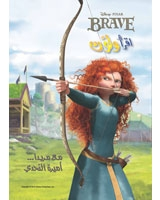 أقرأ ولون - Brave