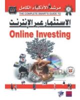 الاستثمار عبر الإنترنت
