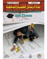 إعداد الرسائل العلمية والجامعية - الطبعة الثانية