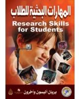 المهارات البحثية للطلاب -  الطبعة الثانية