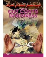 كيفية تخفيض النفقات في الشركات