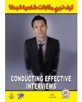 كيف تجري مقابلات شخصية ناجحة؟