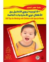 500 توجية تربوى للتعامل مع الاطفال ذوى الاحتياجات الخاصة ؟-- الطبعة الثانية