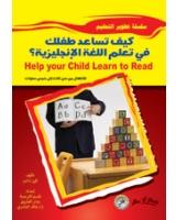كيف تساعد طفلك فى تعلم اللغة الانجليزية ؟ - الطبعة الثانية