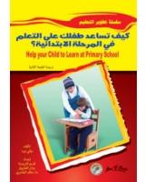 كيف تساعد طفلك على التعلم فى المرحلة الابتدائية ؟ - الطبعة الثانية