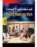 كيف تنظم وتدير الاجتماعات؟