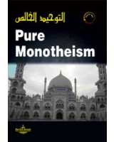 Pure Monotheism