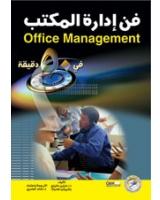 فن إدارة المكتب