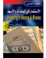 الاستثمار في السندات والأسهم