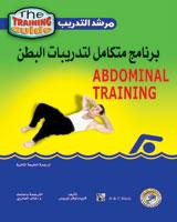 برنامج متكامل لتدريبات البطن