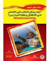 كيف يمكن التغلب على التلعثم لدى الاطفال وطلبة المدارس - الطبعة الثانية