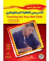 التدريس للطلبة المتفوقين